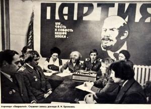 "Аэропорт ""Лаврентий"". Слушают запись Л.И. Брежнева. 1977г."