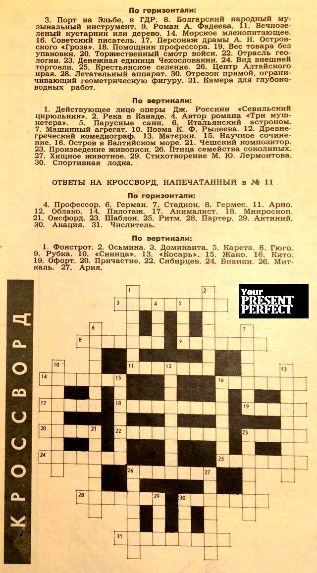 Кроссворд из журнала Огонек №12 1968 года