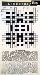 Crossword-15