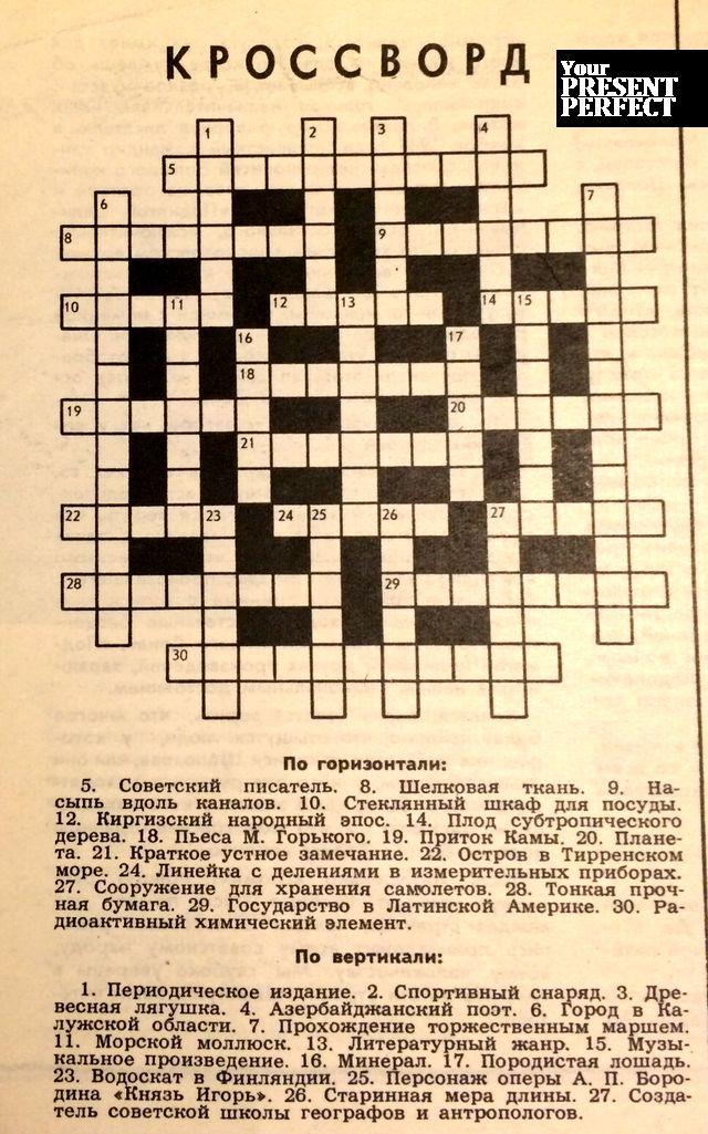 Кроссворд из журнала Огонек №16 1961 года