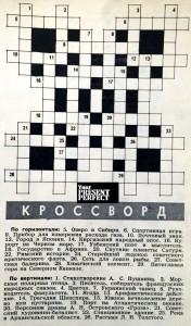 Кроссворд из журнала Огонек №30 - 1969 года