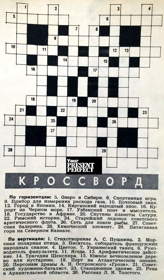 Кроссворд из журнала Огонек №30 1969 года