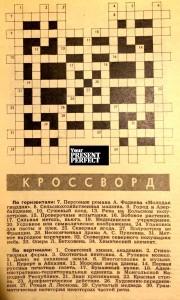 Crossword-34