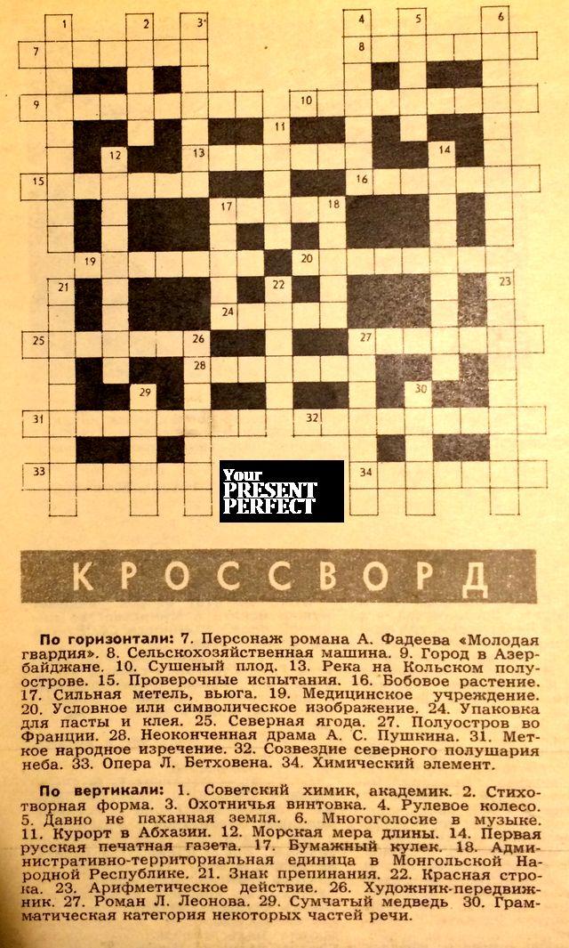 Кроссворд из журнала Огонек №34 1970 года