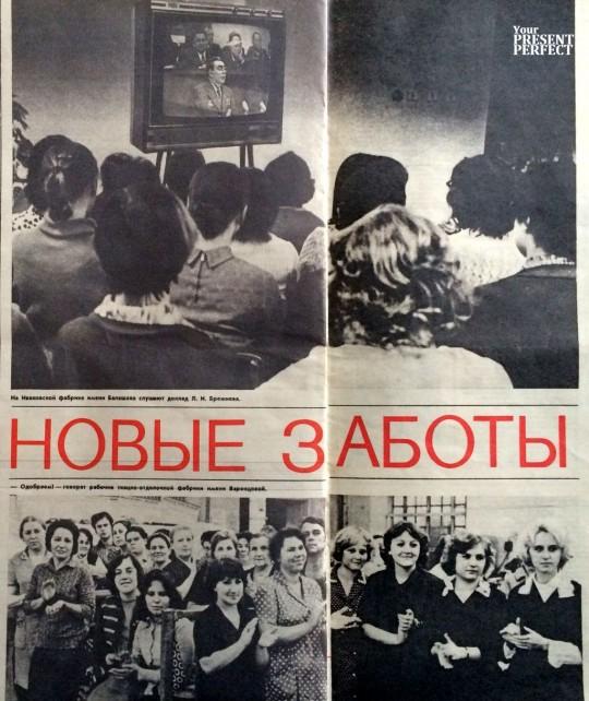 На Ивановской фабрике имени Балашова слушают доклад Л.И. Брежнева. 1977.