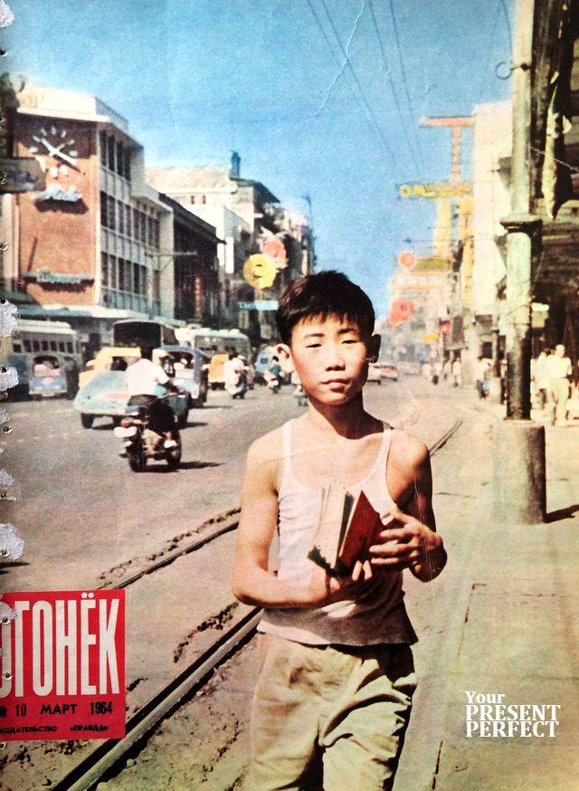 Журнал Огонек №10 март 1964