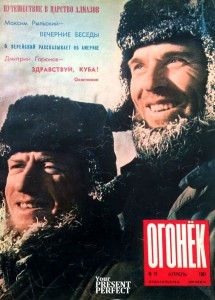 Журнал Огонек №15 апрель 1961