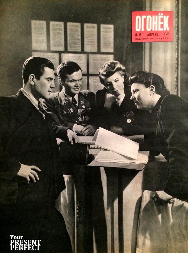 Журнал Огонек №16 апрель 1949