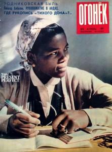 Журнал Огонек №16 апрель 1961