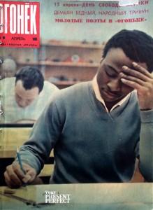 Журнал Огонек №16 апрель 1963