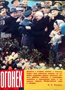 Журнал Огонек №17 апрель 1961