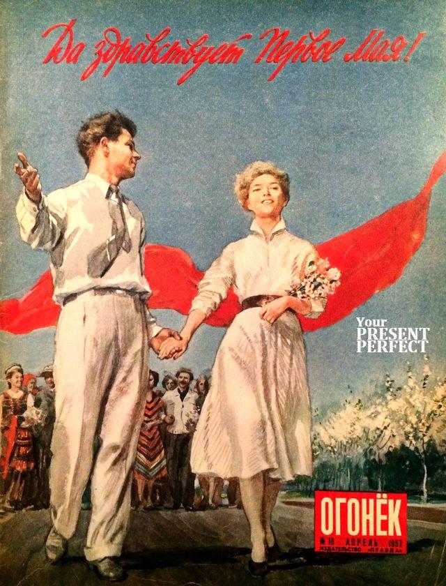 Журнал Огонек №18 апрель 1957