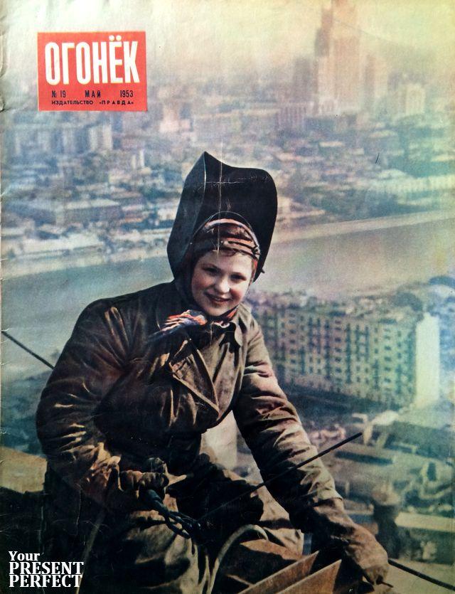 Журнал Огонек №19 май 1953