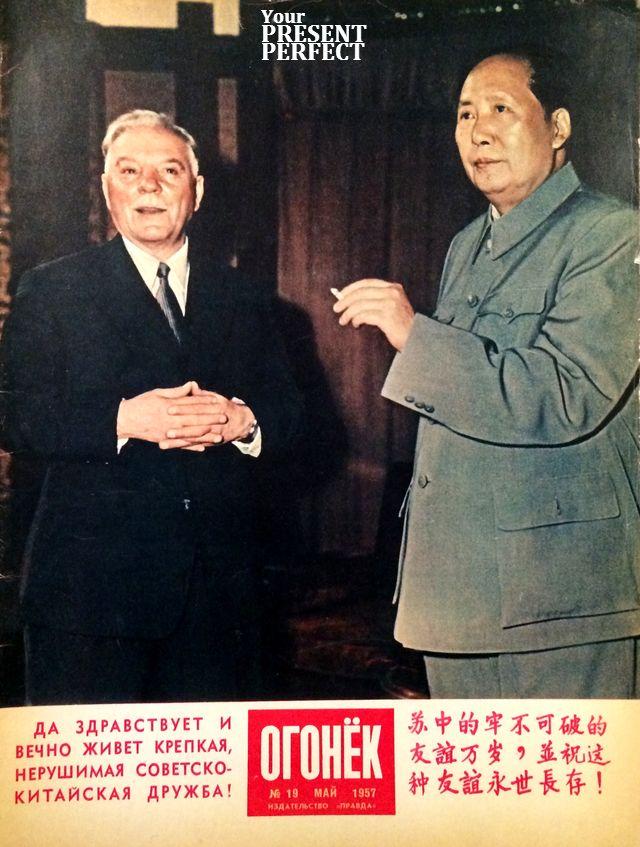 Журнал Огонек №19 май 1957
