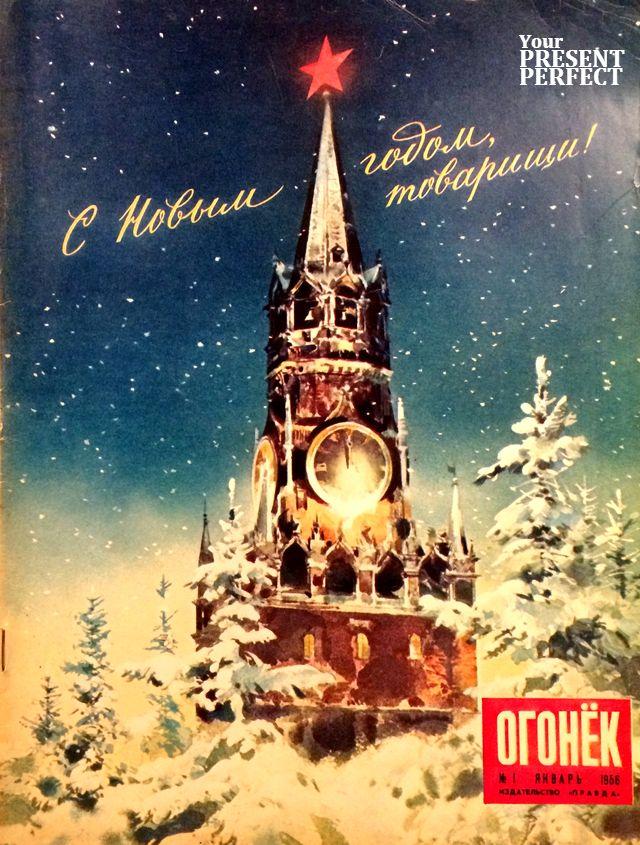Журнал Огонек №1 январь 1956