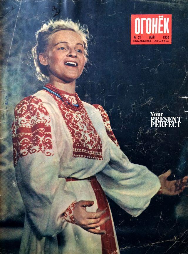 Журнал Огонек №21 май 1954