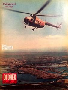 Журнал Огонек №29 июль 1956