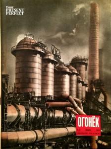 Журнал Огонек №2 январь 1949