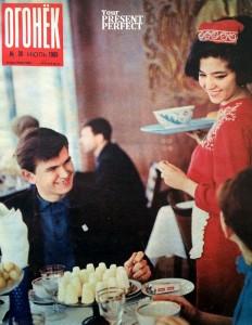 Журнал Огонек №30 июль 1969