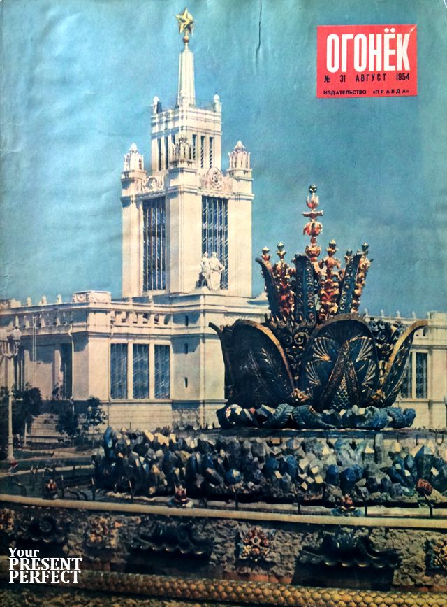 Журнал Огонек №31 август 1954