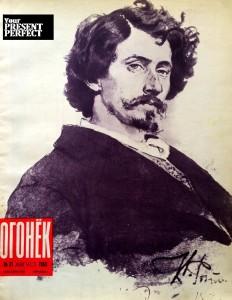 Журнал Огонек №31 август 1969