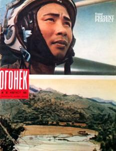 Журнал Огонек №35 август 1970
