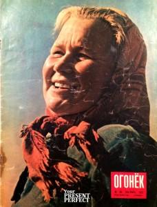 Журнал Огонек №36 сентябрь 1957
