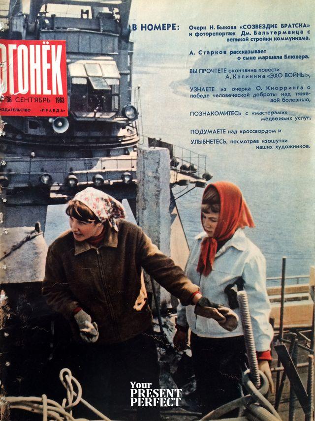 Журнал Огонек №36 сентябрь 1963