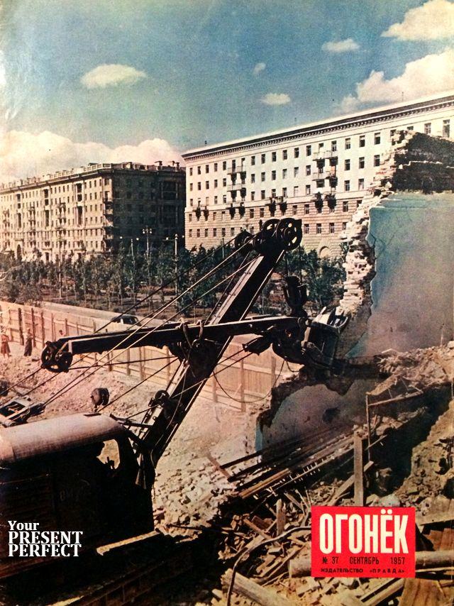 Журнал Огонек №37 сентябрь 1957