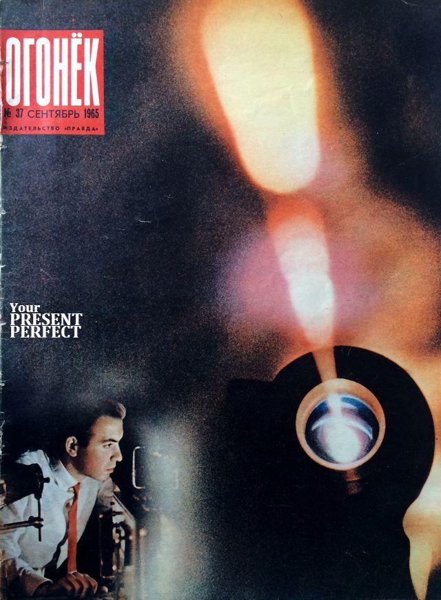 Журнал Огонек №37 сентябрь 1965
