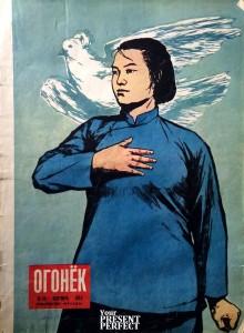 Журнал Огонек №39 сентябрь 1953