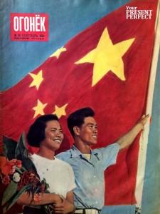 Журнал Огонек №39 сентябрь 1954