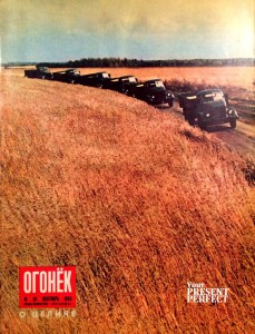 Журнал Огонек №39 сентябрь 1956