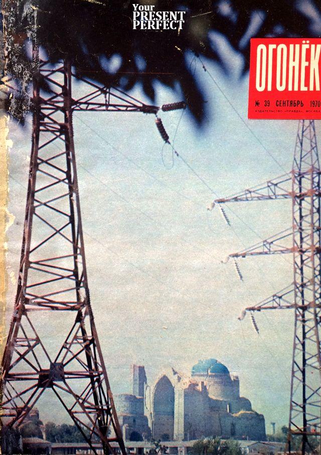 Журнал Огонек №39 сентябрь 1970