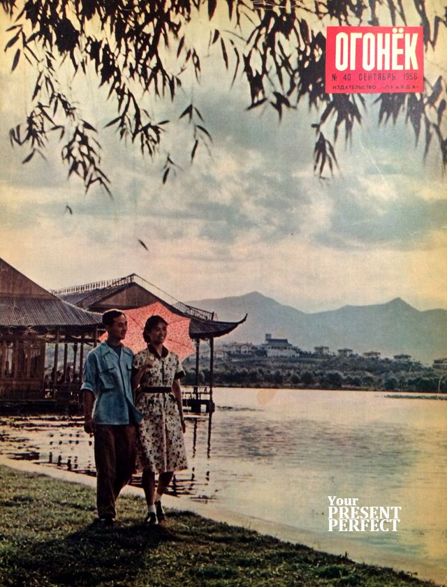 Журнал Огонек №40 сентябрь 1956