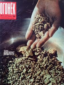 Журнал Огонек №41 октябрь 1965