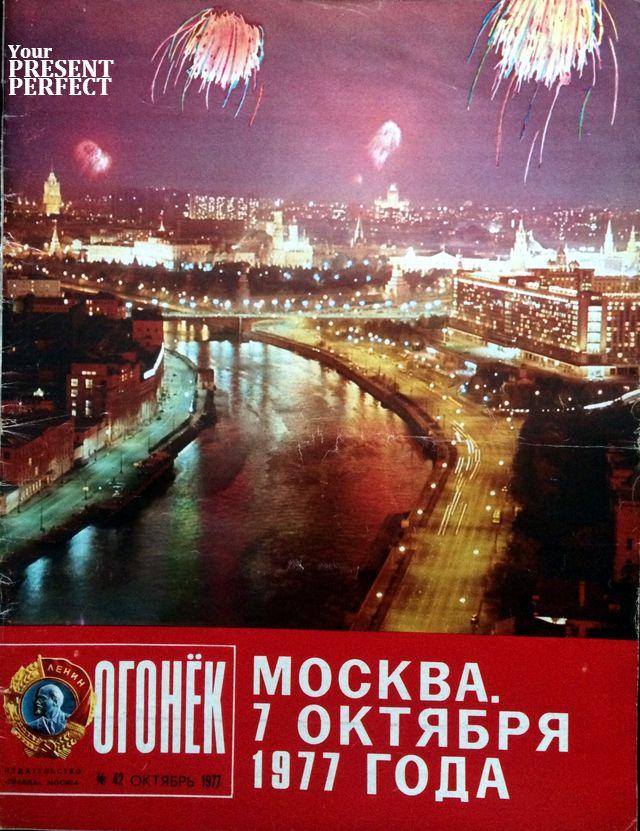 Журнал Огонек №42 октябрь 1977