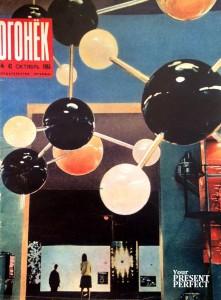Журнал Огонек №42 октябрь 1965