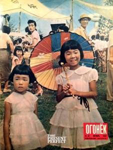 Журнал Огонек №43 октябрь 1956