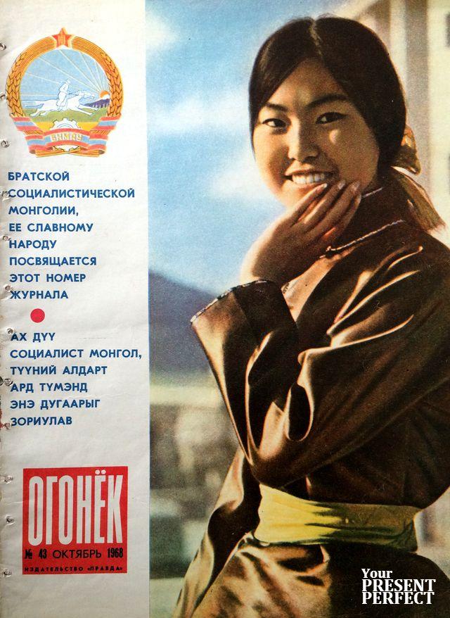 Журнал Огонек №43 октябрь 1968