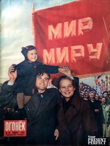 Журнал Огонек №45 ноябрь 1953
