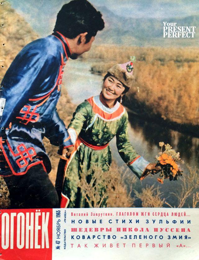 Журнал Огонек №47 ноябрь 1965