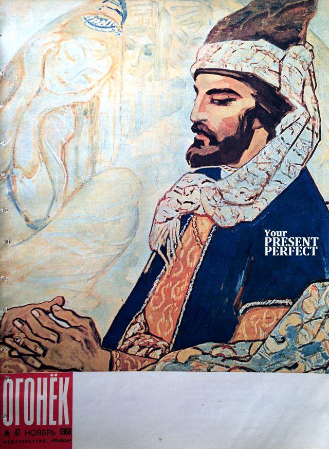 Журнал Огонек №47 ноябрь 1968