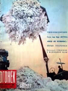 Журнал Огонек №49 декабрь 1963