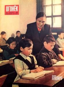 Журнал Огонек №4 январь 1956