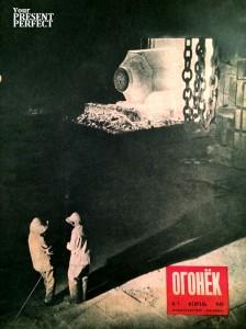 Журнал Огонек №7 февраль 1949