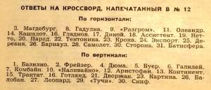 Ответы на кроссворд, напечатанный в №12 журнала Огонек 1968 года