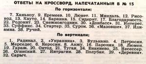 Ответы на кроссворд, напечатанный в №15 журнала Огонек 1961 года