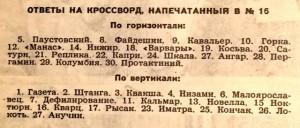 Ответы на кроссворд, напечатанный в №16 журнала Огонек 1961 года