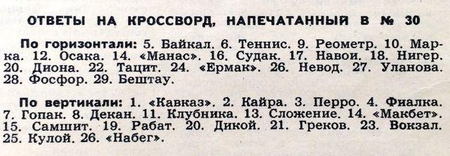 Ответы на кроссворд, напечатанный в №30 журнала Огонек 1969 года